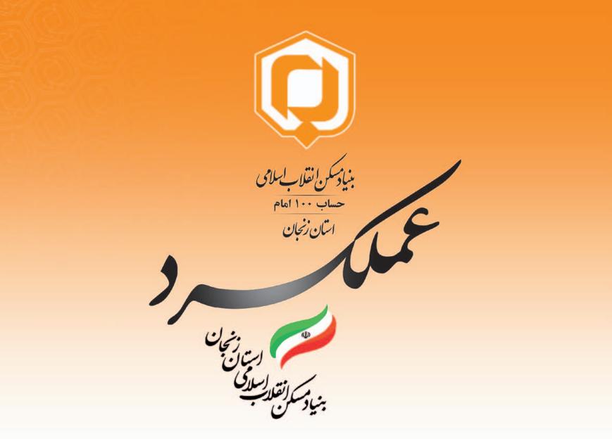 بروشور آمار و عملکرد سال ۱۳۹۶