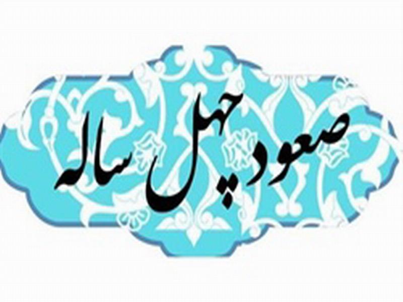 توسعه فضاهای آموزشی استان زنجان در چهلمین سال انقلاب اسلامی