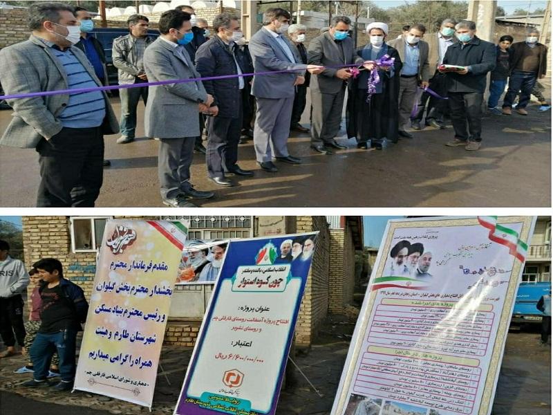 افتتاح پروژه آسفالت روستاهای تشویر و قارقلی چم شهرستان طارم